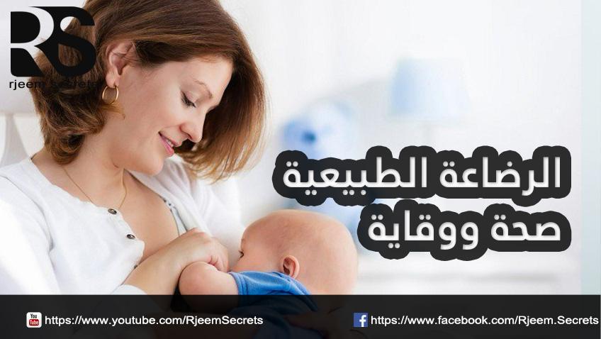 فوائد الرضاعة الطبيعية للطفل وللأم