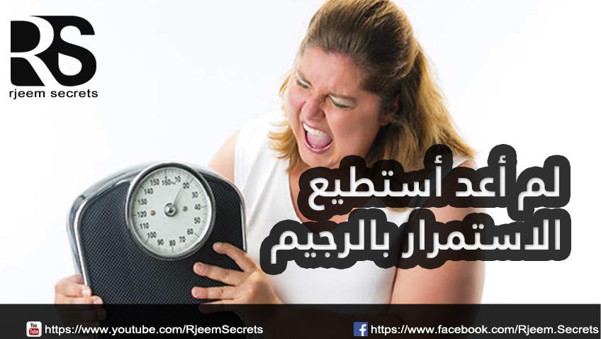 أضرار الرجيم القاسي : احذروا الرجيم القاسي !!
