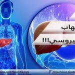 التهاب الكبد : فيروسات التهاب الكبد الوقاية وكيفية العلاج