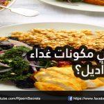 غداء رجيم اديل : الغداء الذي كانت تتناوله أديل وأدى الى خسارة وزنها