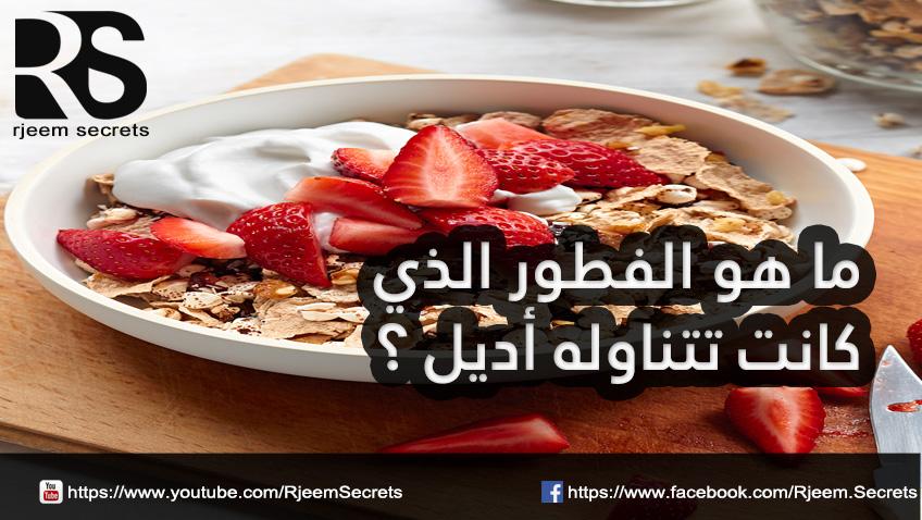 تعرفوا معنا على فطور رجيم أديل