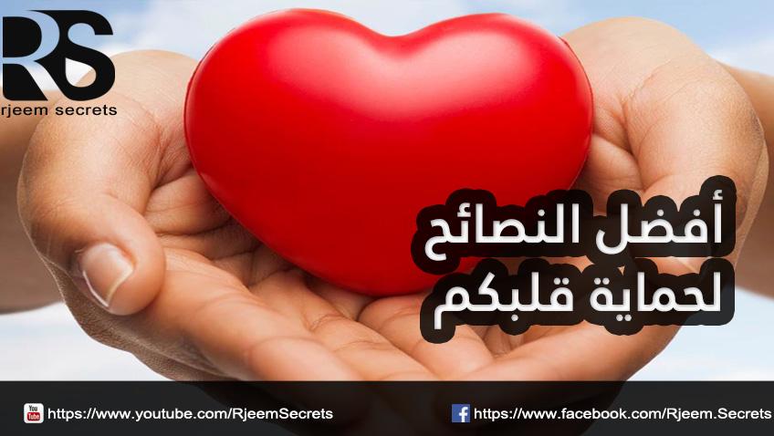 نصائح لحماية القلب ضمن برنامج خاص لتدريب القلب
