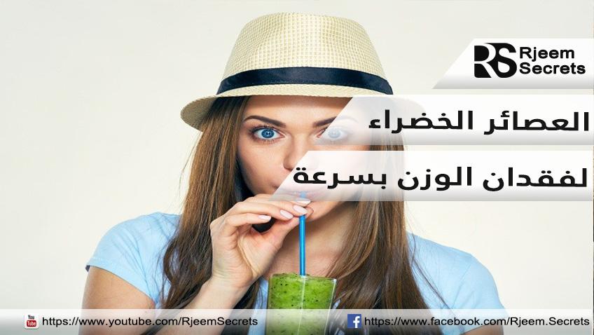 العصائر الخضراء لخسارة الوزن في وصفات رجيم اديل