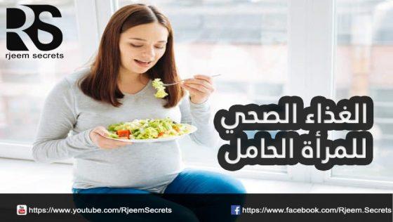 الحامل والغذاء الصحي : تغذية المرأة الحامل