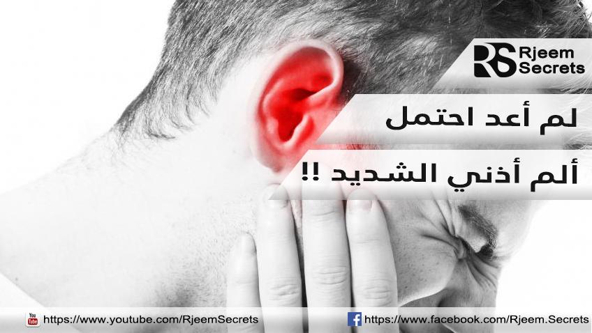 ألم الأذن : الاسباب والعلاج بالاعشاب