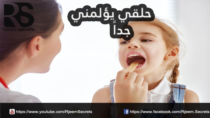 علاج التهاب اللوزتين بوصفات منزلية طبيعية
