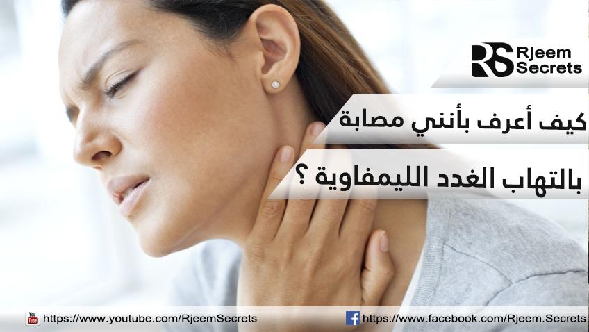 الغدد الليمفاوية : الأسباب، الأعراض والعلاج