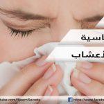 حساسية الأنف : علاج حساسية الأنف بالأعشاب