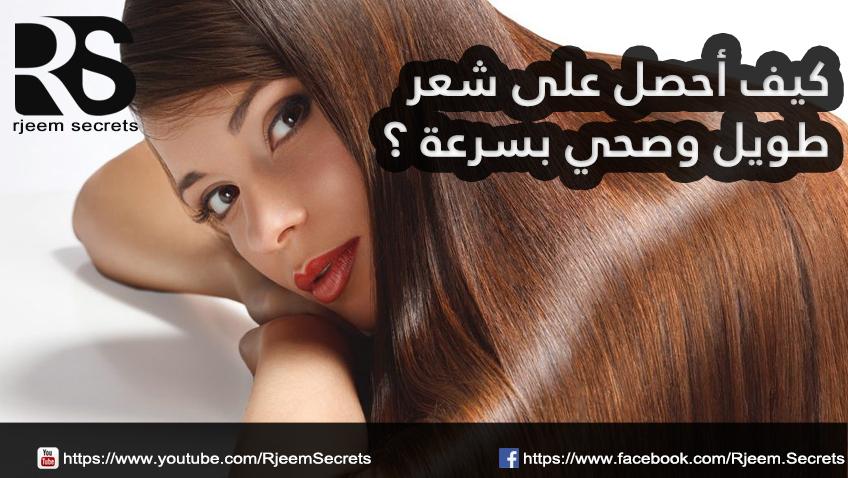 خلطات لتطويل الشعر:كيف أحصل على شعر طويل بسرعة
