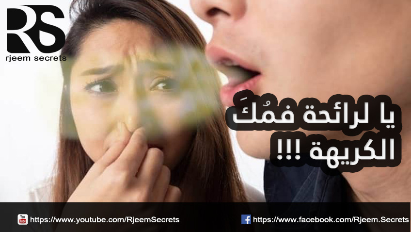 رائحة الفم الكريهة : علاج رائحة الفم الكريهة بالأعشاب