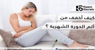 كيف أخفف من ألم الدورة الشهرية