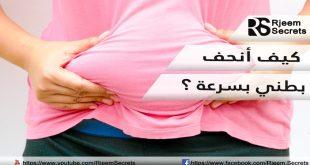 تنحيف البطن : كيف أنحف بطني بسرعة ؟