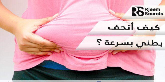 تنحيف البطن : كيف أنحف بطني  ؟