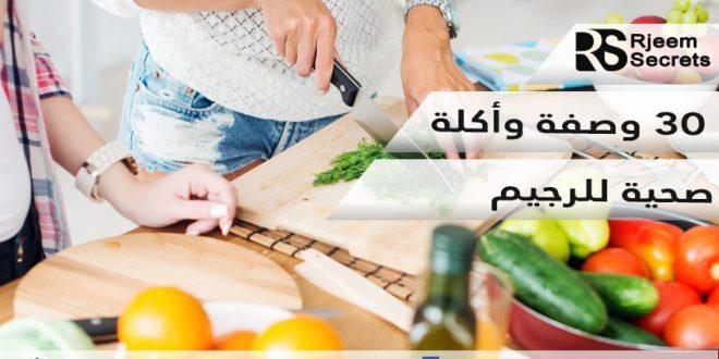 اكلات صحية للرجيم : 30 وصفة صحية وشهية للدايت